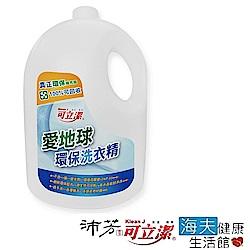 眾豪 可立潔 沛芳 高級 愛地球環保洗衣精(每瓶2Kg,8瓶包裝)