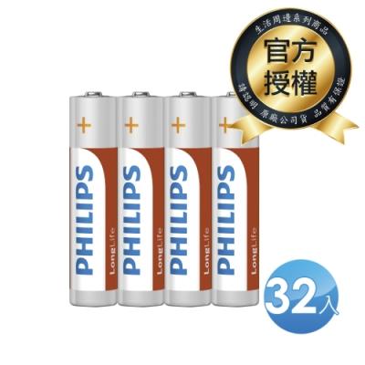 【PHILIPS飛利浦】4號AAA碳鋅電池 32顆