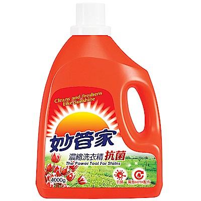 妙管家-抗菌洗衣精(w)4000g