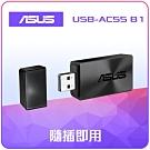 【ASUS 華碩】USB-AC55 雙頻AC1300 無線網路卡
