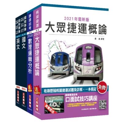 2021桃園捷運[司機員/站務員]套書(贈公職英文單字[基礎篇])(桃捷招考適用/2021年最新版)
