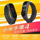 【小米手環4】繁體中文版 運動手環