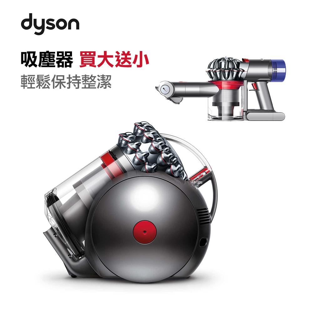 Dyson 戴森 Cinetic Big Ball CY22 圓筒式吸塵器 送V7無線吸塵器