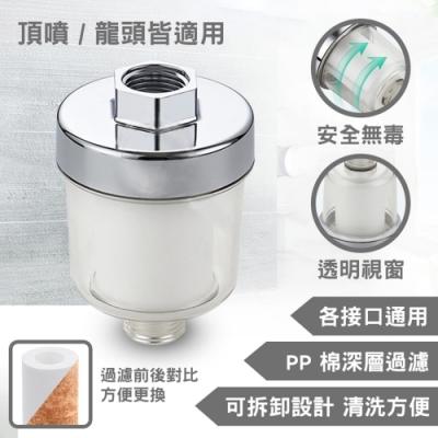 萬用多功能水龍頭淨水過濾器 (含濾芯*3)
