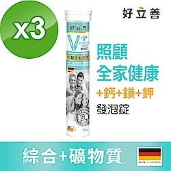德國 好立善 綜合維他命+礦物質發泡錠 三入組(20錠x3)
