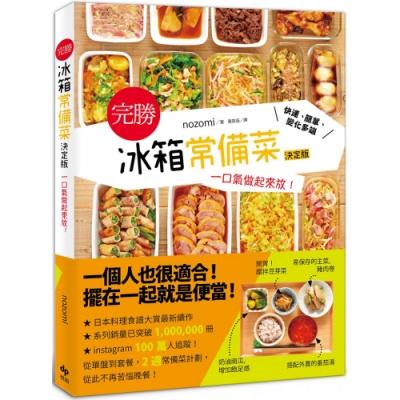 【完勝】冰箱常備菜:一口氣做起來放!快速、簡單、變化多端(二版)