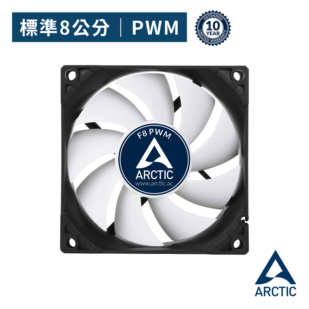 【ARCTIC】F8 8公分PWM系統散熱風扇