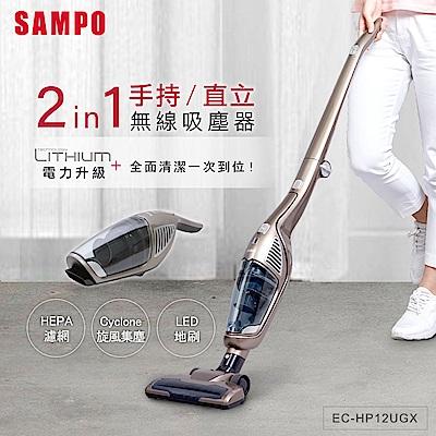 SAMPO聲寶 手持直立無線吸塵器 EC-HP12UGX