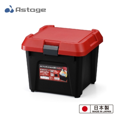 日本 Astage Active 耐重收納工具箱系列 22L