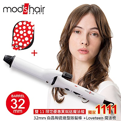 【Mods Hair】32mm白晶陶瓷造型捲髮棒 送Loveteen 魔法梳