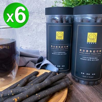 【韋樺墨魚客】黃金墨魚起司棒120gx6罐