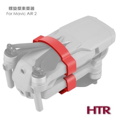 HTR 螺旋槳束獎器 for Mavic AIR 2