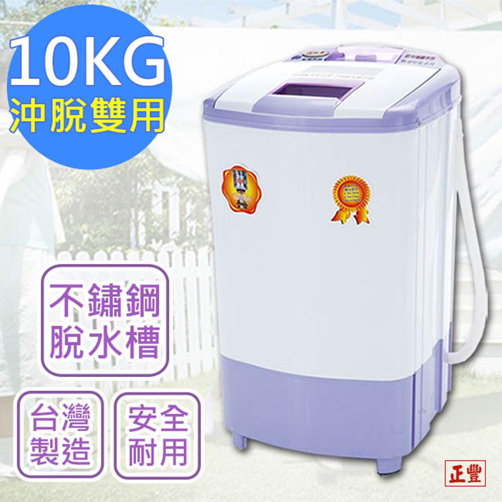 正豐 10公斤高扭力/防震/高速沖脫多用脫水機(BM-1027)升級可注水