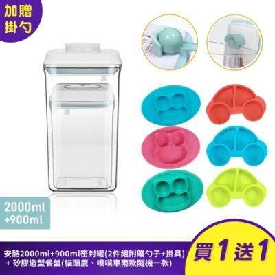 安酷2000ml+900ml密封罐(2件組贈1組掛勺)送矽膠餐盤-貓頭鷹、噗噗車隨機1款