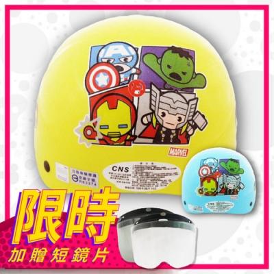 【S-MAO】正版卡通授權 復仇者聯盟Q版 兒童安全帽 雪帽(安全帽│機車│鏡片 E1)