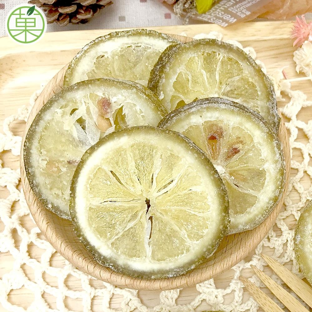 菓青市集 嚴選檸檬片230g