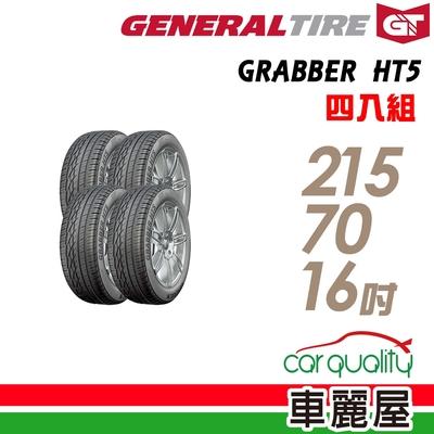 【固特異】GRABBER HT5 100H 舒適休旅輪胎_四入組_215/70/16
