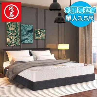 【送保潔墊】德泰 歐蒂斯系列 乳膠獨立筒 彈簧床墊-單人3.5尺