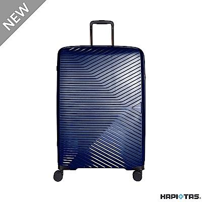 日本HAPI+TAS 28吋 超輕量PP防水拉鍊箱 藍色