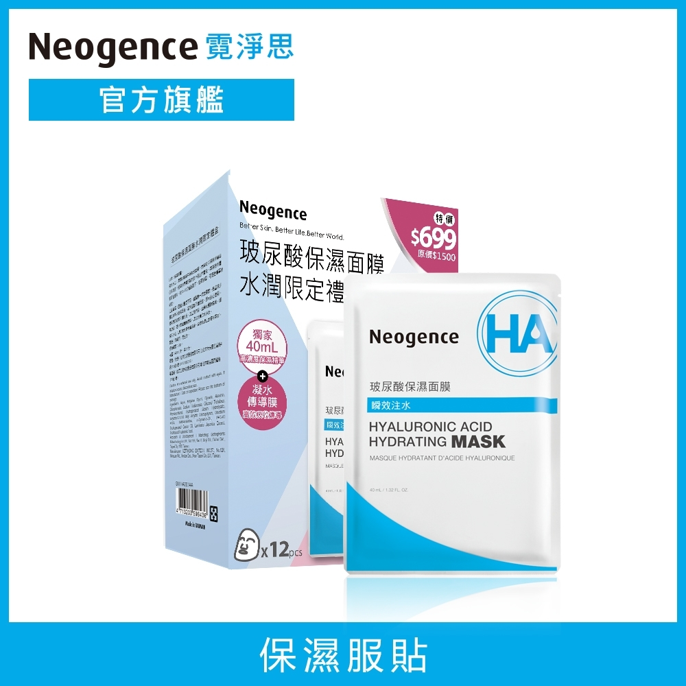 Neogence霓淨思 玻尿酸保濕面膜水潤限定禮盒
