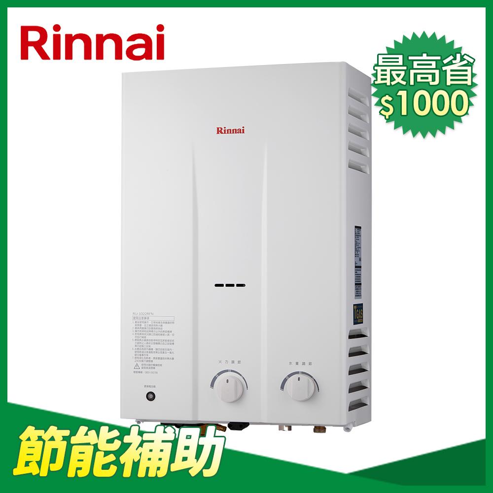 林內牌 RU-1022RFN 隱藏式水量調節10L屋外型熱水器