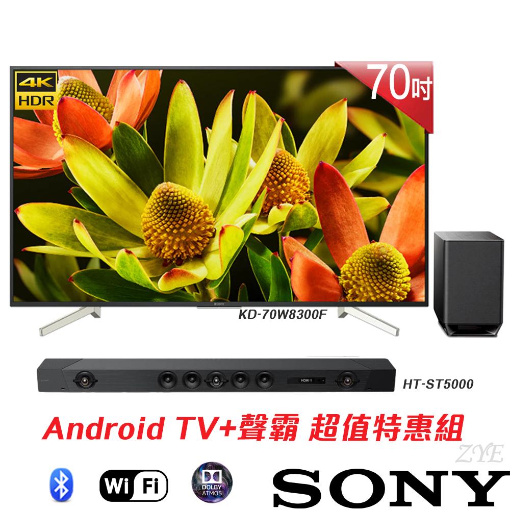 SONY 70吋 4K 智慧連網液晶電視 KD-70X8300F+HT-ST5000 聲霸