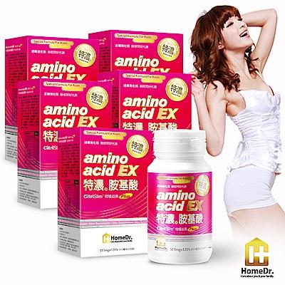 Home Dr.特濃胺基酸EX柑橘幼果Plus升級版5入(120顆/盒;共600顆)