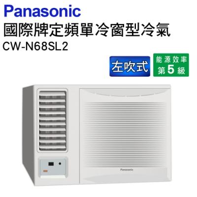 國際牌 8-10坪 5級定頻左吹窗型冷氣 CW-N60SL2