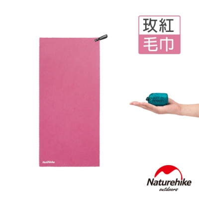 Naturehike 迷你便攜細纖維戶外吸水速乾毛巾 玫紅