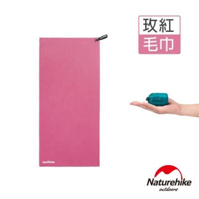 Naturehike 迷你便攜細纖維戶外吸水速乾毛巾 玫紅-急
