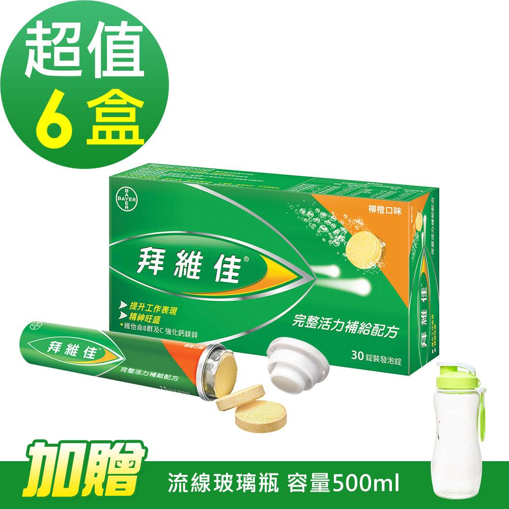 拜維佳 水溶性維他命發泡錠B群+C-柳橙口味x6盒(30錠/盒)-加贈流線玻璃瓶500ml