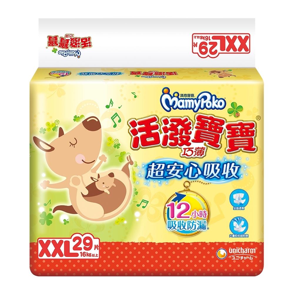 滿意寶寶 活潑寶寶紙尿褲 (XXL)(116片/箱)