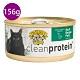DR.ELSEY'S 單一動物性蛋白鴨肉獸醫食譜頂級主食貓罐156g/罐 product thumbnail 2