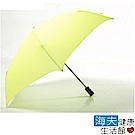 海夫 HOII SunSoul后益 先進光學涼感防曬陽傘