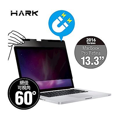 【HARK】超薄磁吸防窺片(MacBookProRetina 13.3吋2016之後版本)