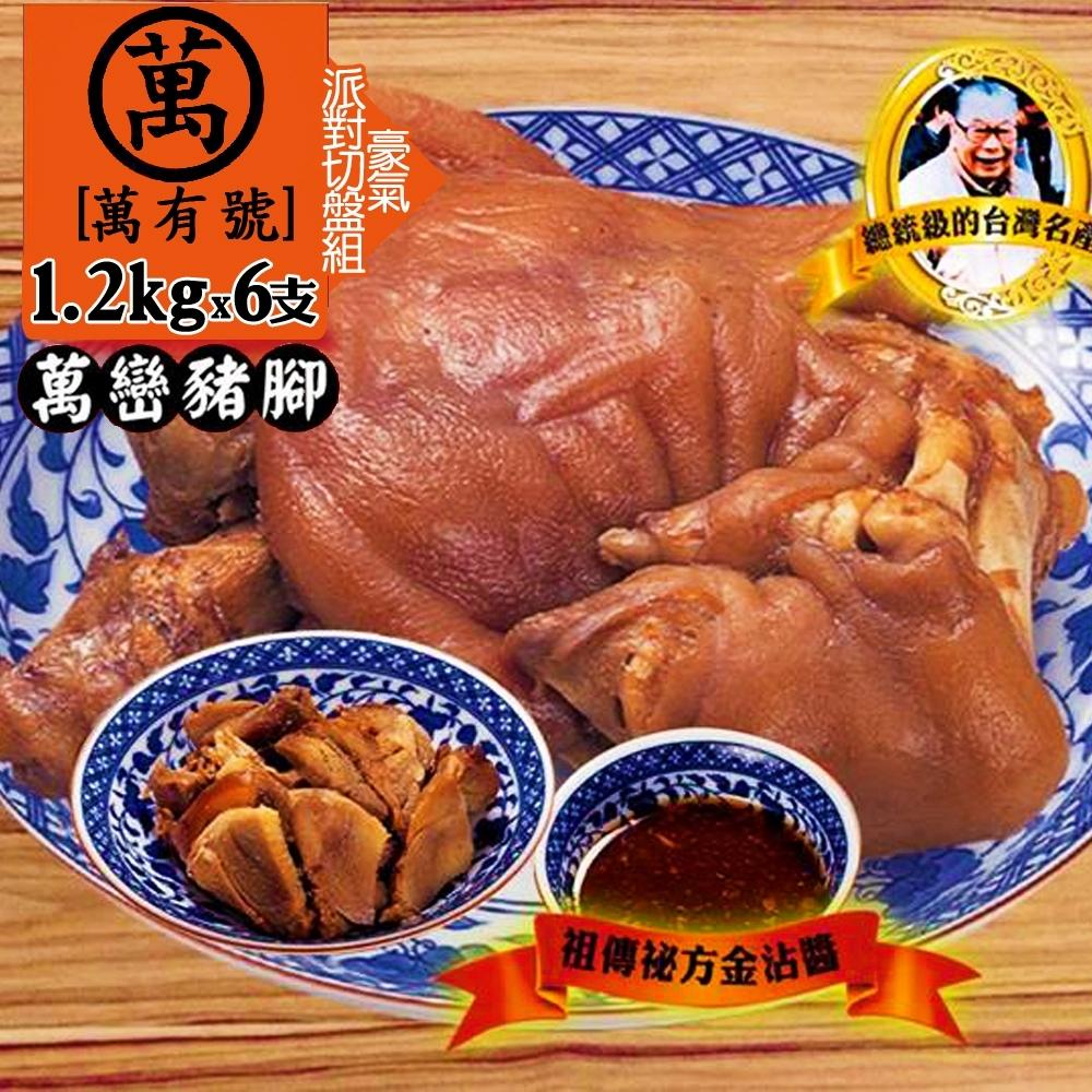 皇覺屏東萬有-萬巒豬腳精選派對切塊1.2KG x 6組(真空耐熱包共6組)