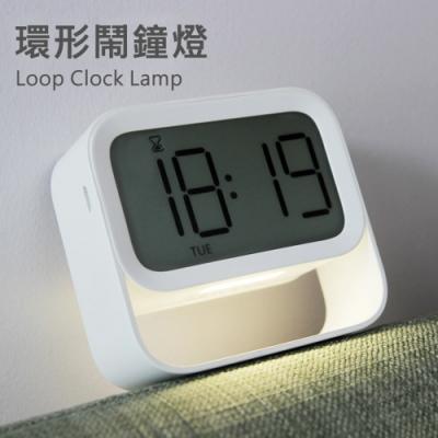 環形鬧鐘燈 鋁合金LED小夜燈/伴睡燈 時鐘/貪睡/日期/定時關燈 USB充電