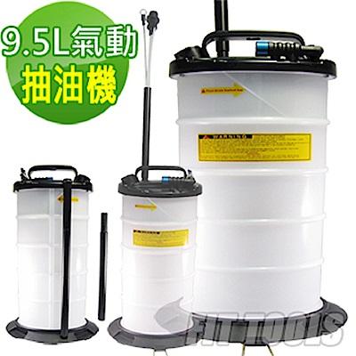 良匠工具 最新款 9.5L氣動抽油機 真空 吸油機 適換剎車油/機油 附4條管 配件最齊全