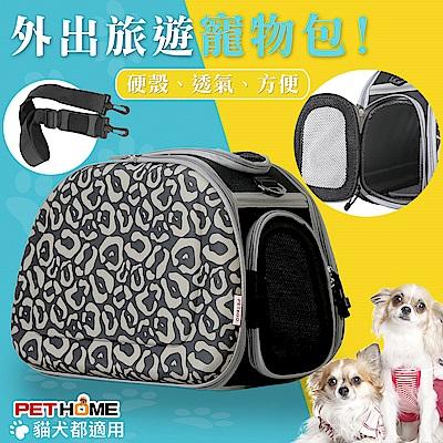 【 PET HOME 寵物當家 】輕巧 摺疊 透氣 寵物提包 - 黑豹紋