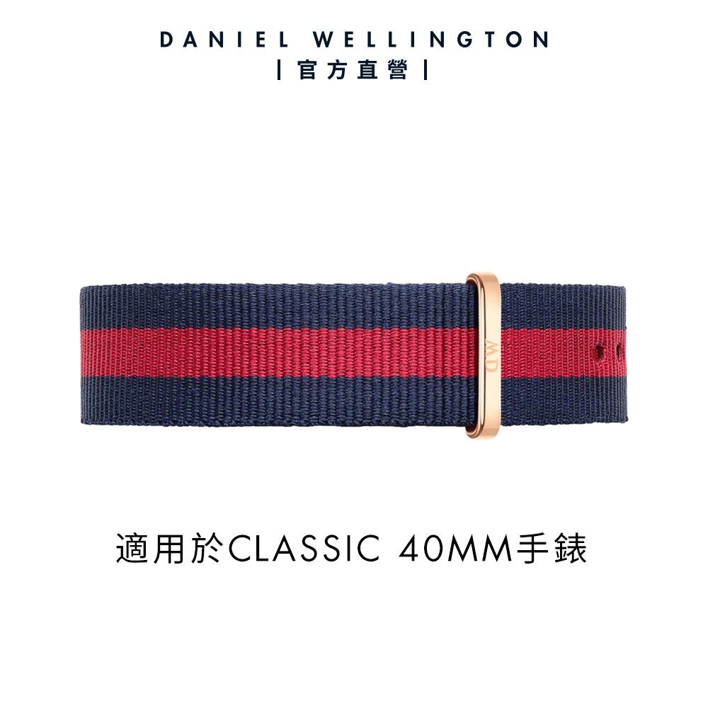 【Daniel Wellington】Classic Oxford 20mm藍紅織紋錶帶-玫瑰金 DW錶帶