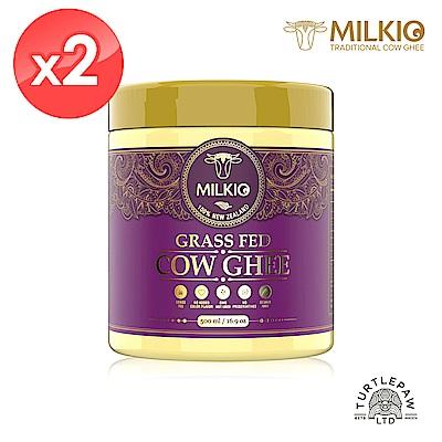 紐西蘭MILKIO 特級草飼牛無水奶油(460公克x2瓶)Ghee