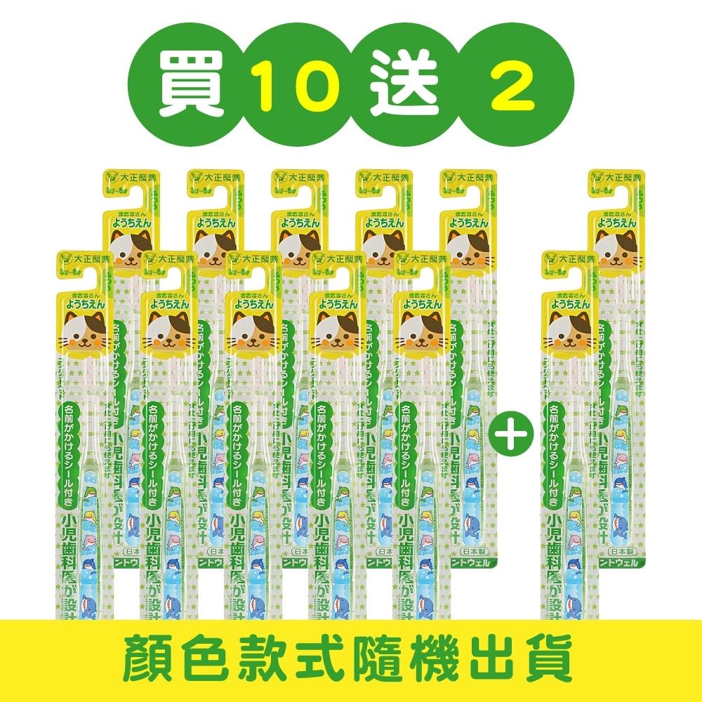 日本製 大正 兒童專用牙刷(3-6歲)  買10送2 (共12入顏色隨機)