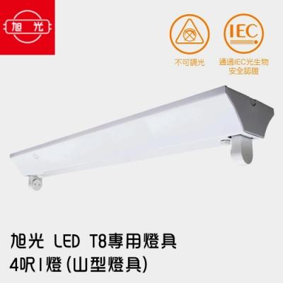 旭光-LED T8 專用燈具 4呎1燈 山型燈具 (無附燈管)