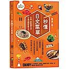 隨身一冊!秒懂日文菜單