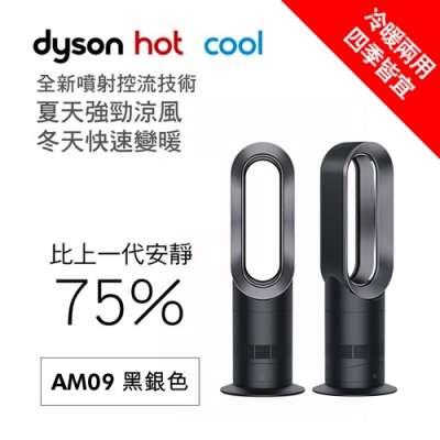 Dyson戴森 氣流倍增涼暖風扇 AM09 黑銀色