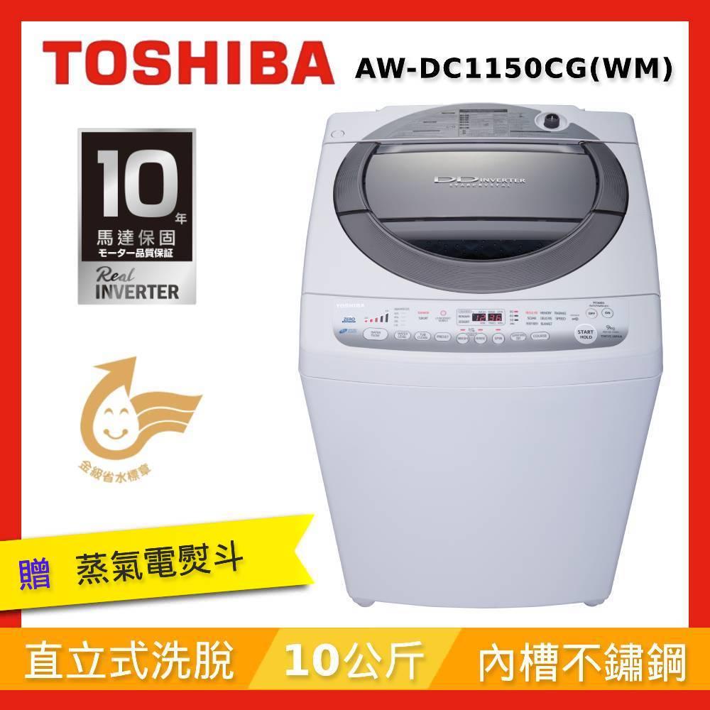 TOSHIBA東芝 10公斤直驅變頻洗衣機 AW-DC1150CG(WM)(含基本安裝+舊機回收)
