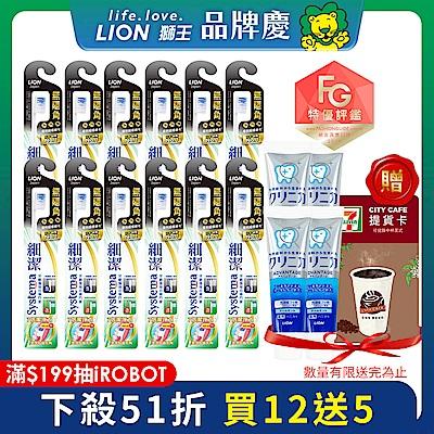 [買1組送1組]日本獅王LION 細潔無隱角牙刷 小巧頭 12入組+贈牙膏30gx4)