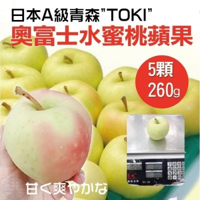 【天天果園】日本青森TOKI奧富士水蜜桃蘋果5顆禮盒(每顆約260g±10%)