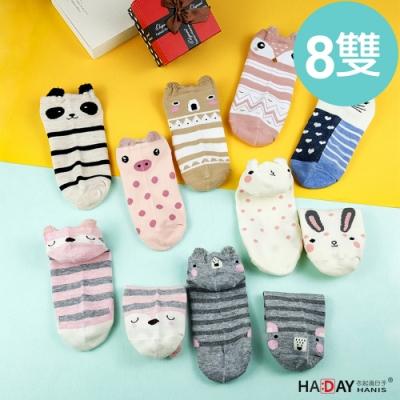 HADAY 女襪 可愛造型立體動物 船型襪 把動物帶回家 8雙入
