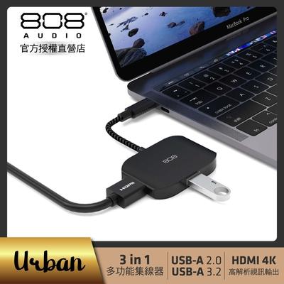 808 Audio Urban  TypeC HUB 三合一轉接器 USB*2/HDMI